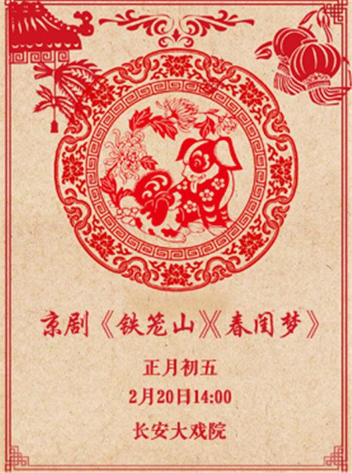 京剧《铁龙山》和《春闺梦》于第一个月5日在长安大剧院上演。