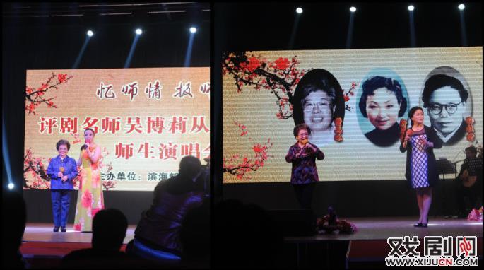 铭记教师情怀回报教师爱心——评剧名师吴伯力50年音乐会