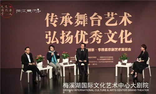 """""""中国文化香江艺术讲堂+""""余奎志李胜素京剧艺术漫谈"""