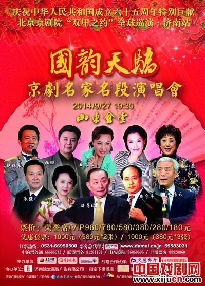 国韵天骄名剧大师音乐会名师云集,流派传人云集