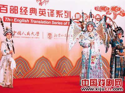 京剧《霸王别姬》等经典剧目首次被翻译成中文。