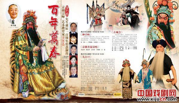 京剧《神亭岭》和《古城会》在梅兰芳大剧院上演,以纪念李万春先生诞辰100周年。
