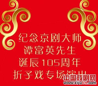 纪念京剧大师谭傅莹诞辰105周年