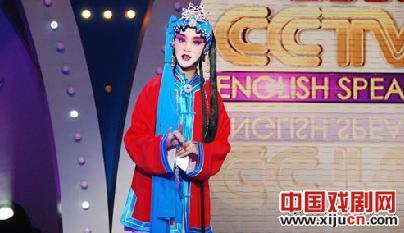楚蓝蓝在中央电视台用英语演唱京剧