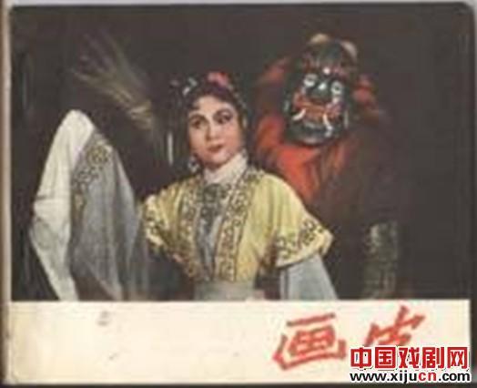 1956年平剧《画皮》非常罕见的连环画