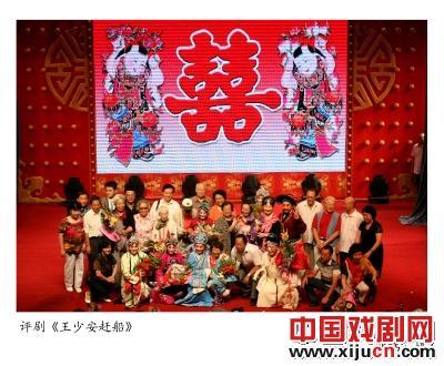 写于渔阳版《王绍安捕舟》进入第八届评剧节之前