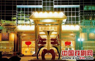 在北京听京剧的五个地方
