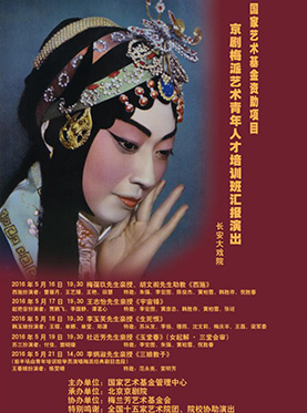 梅派和京剧《三娘娇子》的经典剧目于5月21日在长安大剧院上演。
