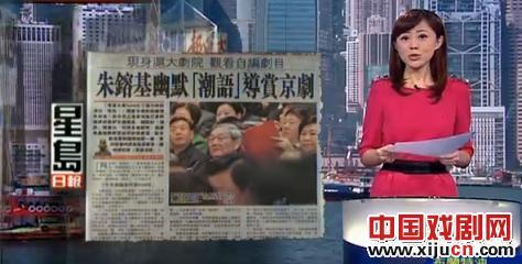 朱镕基去上海看京剧了