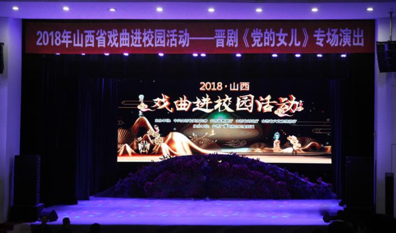 """""""2018山西歌剧走进校园""""在中国北方大学上演晋剧《党的女儿》"""