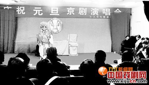 130多名京剧爱好者为京剧爱好者表演了27个节目。