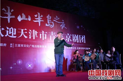 三亚为天津青年京剧团举办欢迎晚宴
