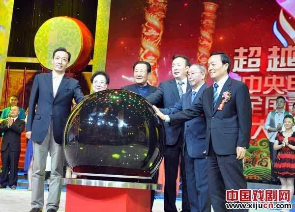 超越梦想——央视第七届全国青年京剧演员电视大赛启动仪式