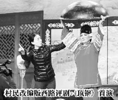 北京大兴庞各庄镇村民改编的西路平剧《郭顶》首演