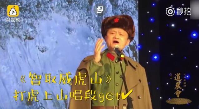 马云唱京剧《潇洒走虎山》