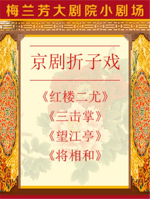 京剧《红楼梦》、《两友》、《三击掌》、《望江阁》和《江香河》将在梅兰芳大剧院上演。