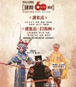 国家京剧剧院60周年优秀剧目上演了京剧《扈家庄》和《见女王,打龙袍》