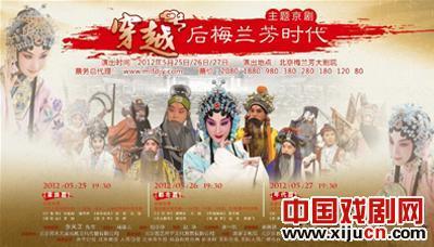 """""""跨越后梅兰芳时代""""几代人眼中的京剧《击败焦赞》、《王子与歌舞女郎》、《探索阴山》和《望江阁》"""