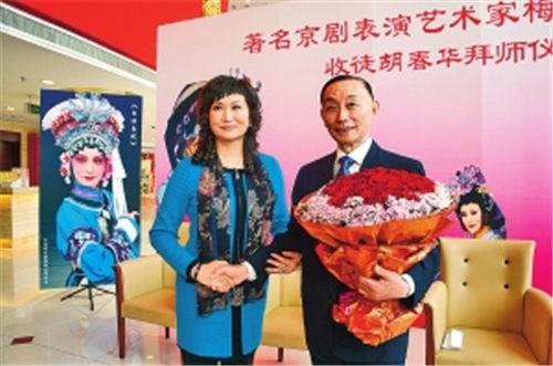 梅宝九先生接受胡春华为弟子的仪式在北京梅兰芳大剧院举行。