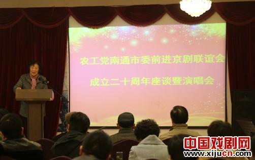 前进京剧协会20周年座谈会及音乐会