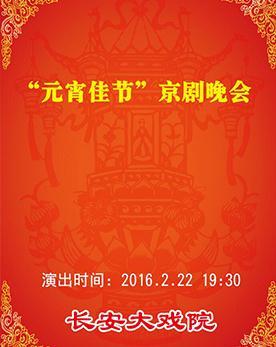 """""""元宵节""""京剧晚会于2月22日在长安大剧院举行。"""