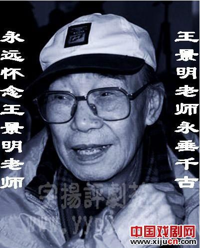 著名评剧表演艺术家王景明逝世