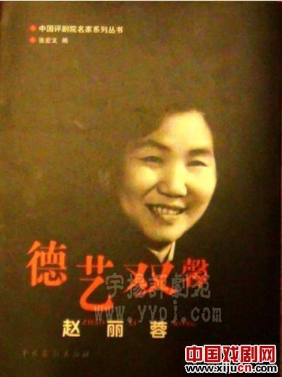 《德仪双信赵李荣》出版