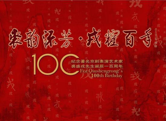 京剧大师邱荣盛诞辰100周年