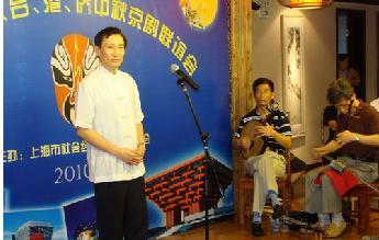 上海、台湾、香港及海外华人京剧协会庆祝世博会
