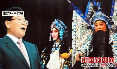李瑞环迷上了京剧。