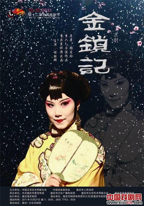 程连群与京剧《金锁记》