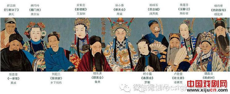 """""""同光十三绝""""为中国京剧奠定了坚实的基础。"""