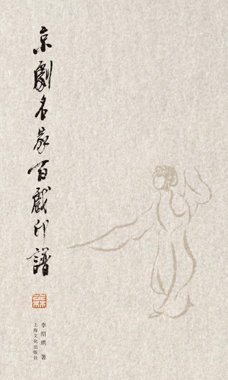 京剧名剧100出出版