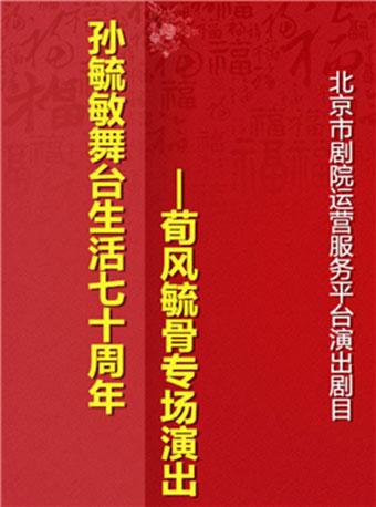 荀风与古玉——孙毓敏70年舞台生活的特殊表现
