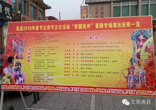 兰仙猴年元宵节金歌剧表演满座