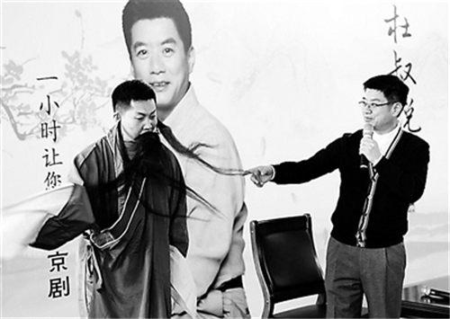 京剧体验日:杜镇杰和张慧芳与歌剧迷一起演唱