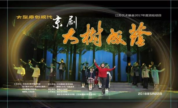 现代京剧《树变阴》精彩首映