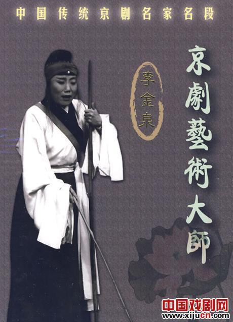 京剧剧团的创始人李金泉先生因病去世,享年92岁。