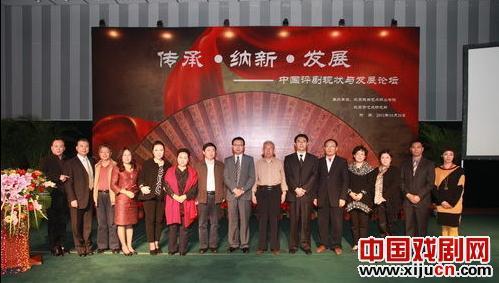 中国平剧现状及发展论坛