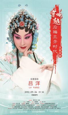 """京剧系列主题""""跨越后梅兰芳时代""""及其对京剧《上天台》、《钟馗娶妹》、《天女三花》和《春桂梦》的看法"""