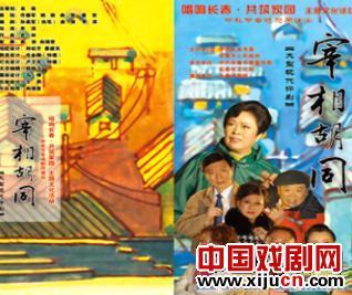 """长春评剧剧院的""""首相胡同""""七月进入北京演出"""