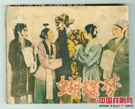 辽宁评剧团1958年评剧蝴蝶梦