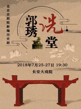 长安大剧院上演的新历史京剧《国秀唐玺》