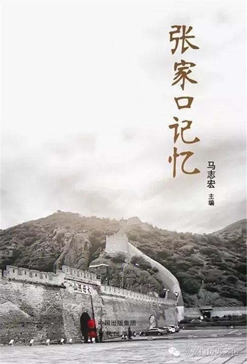 张金山:曹定邦,一位忠诚的乡贤和晋剧《走雪山》