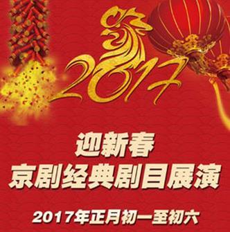 1月28日(第一个月的第一天),长安大剧院上演了京剧《看玉传》和《龙凤程响》
