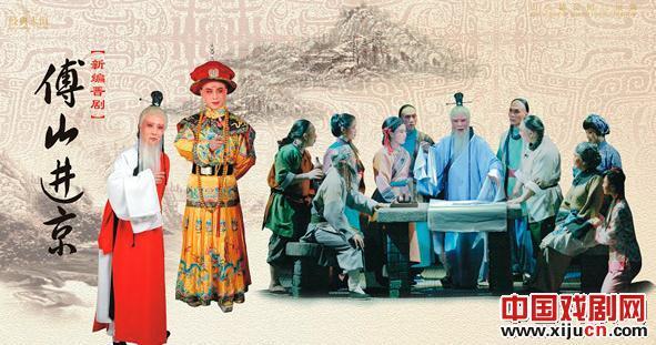 晋剧《浮山进京》是晋剧建设的新起点