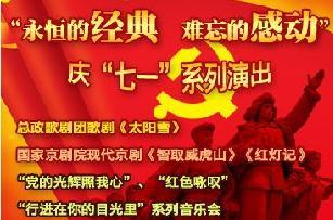 《智取虎山》和《红灯记》庆祝7月1日