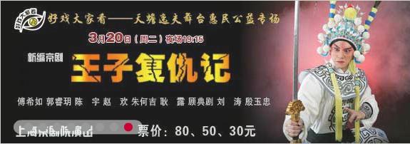 2012年3月上海京剧剧院演出信息