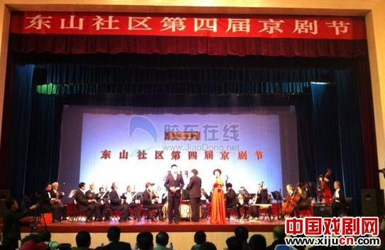 芝罘区东山社区第四届京剧节