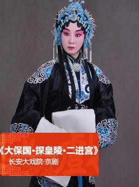 长安大剧院上演了京剧《大国保》& 8226;2月23日。探索帝王陵墓& # 8226;第二次参观宫殿